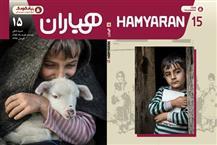 مجله همیاران شماره 15