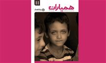 مجله همیاران